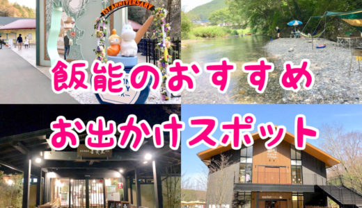 飯能のおすすめ観光・レジャー9選!埼玉県民が人気・定番・穴場まで紹介