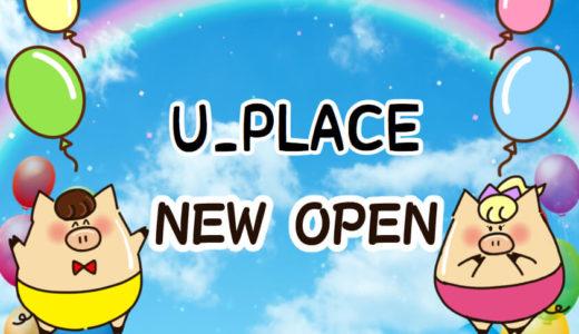 川越にユープレイス(U_PLACE)が6月8日オープン!店舗一覧・アルバイト求人まとめ