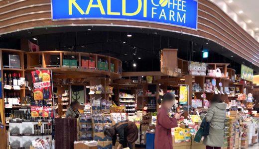 エルミこうのすにカルディ(KALDI)が2020年秋オープン!鴻巣に人気の輸入食品店ができる♪