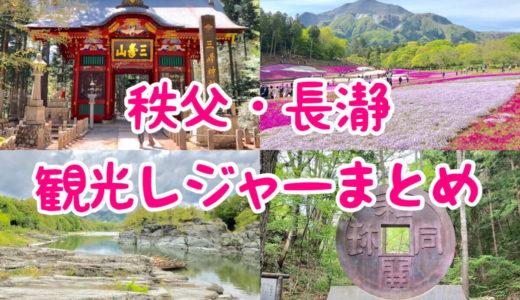 秩父・長瀞のおすすめ観光レジャー13選!埼玉県民が人気から穴場まで紹介