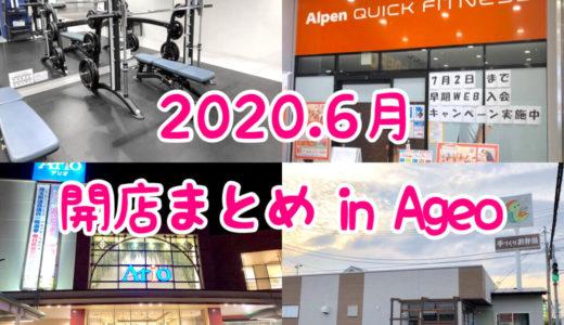 上尾市|2020年6月開店(ニューオープン)するお店&バイト情報まとめ