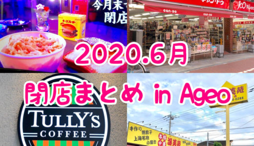 上尾市周辺|2020年6月に閉店のお店まとめ!100円ショップから懐かしの昭和遺産まで閉店へ・・