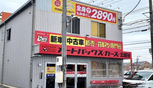手軽な手もみ屋もみかる 埼玉越谷店が6月20日オープン!お得な割引情報あり【PR】