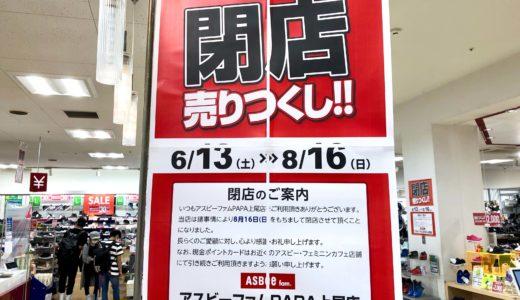 ASBee fam(アスビーファム)PAPA上尾店が閉店へ!半額になるお得な割引セールもあり♪