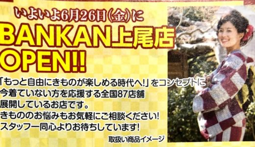 BANKAN上尾店が6月26日ニューオープン!お得な割引セールも開催されます♪