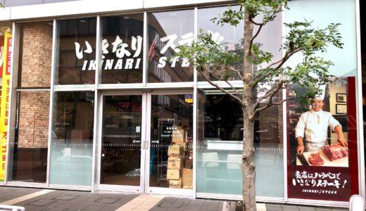 上尾市内の『いきなり!ステーキ』が休業へ!このまま閉店となるか?