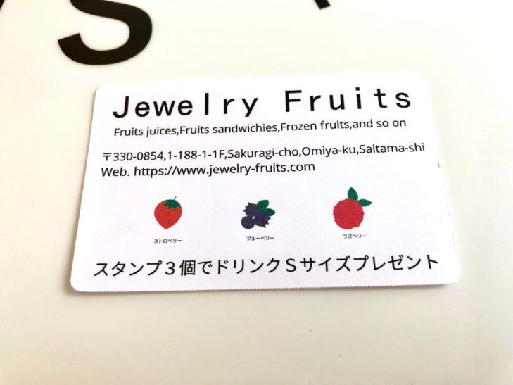 ジュエリーフルーツのスタンプカード