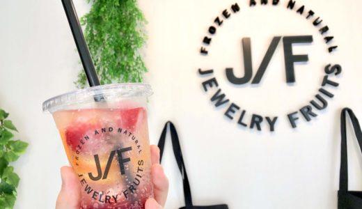 ジュエリーフルーツ(Jewelry Fruits)大宮駅西口のジュースバーをレポ!酵素入りで健康的♪