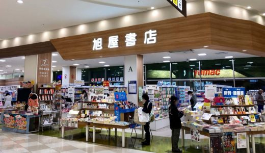 旭屋書店アリオ上尾店が9月1日移転リニューアル!8月に休業期間があるのでご注意ください