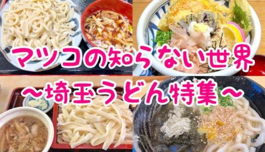 次回『マツコの知らない世界』7月21日は埼玉うどん特集!どのお店が出てくるのか予想してみた!
