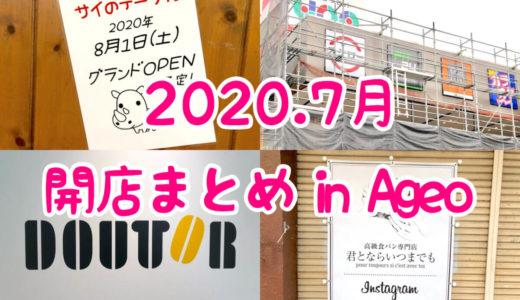 上尾市|2020年7月開店(ニューオープン)するお店&バイト情報まとめ!駅前にフィットネス・回転寿司も参入!