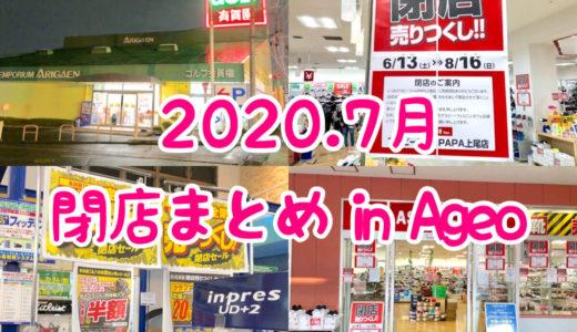 上尾市|2020年7月に閉店のお店まとめ!お得な閉店セール情報もあり