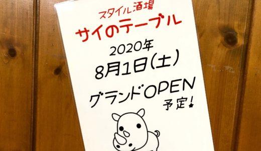 上尾|閉店したビアマイスター跡地に『サイのテーブル』が8月1日オープン予定!