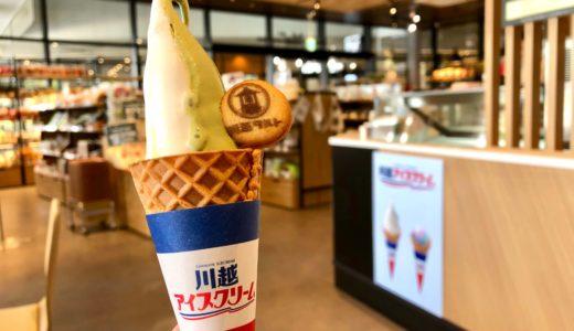 ユープレイス『Moi Saitama Plus』で川越タルト&ソフトクリームを実食!お土産選びにも使える♪