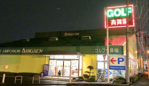 有賀園ゴルフ さいたま店が7月26日閉店!完全閉店売りつくしセールを実施中!