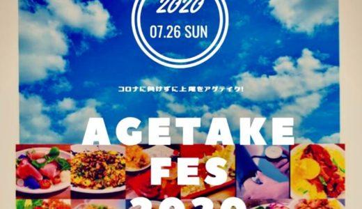 テイクアウトイベント『AGETAKE FES 2020』が7月26日開催!コロナに負けず、上尾をアゲテイク!