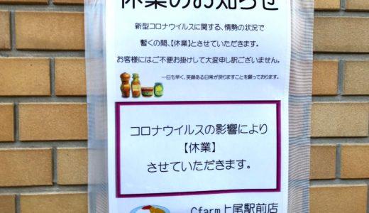 上尾市|新型コロナウイルスの影響で休業のお店が続出!