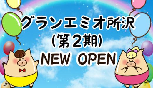 グランエミオ所沢(第2期)が2020年9月2日オープン!店舗一覧・アルバイト求人まとめ