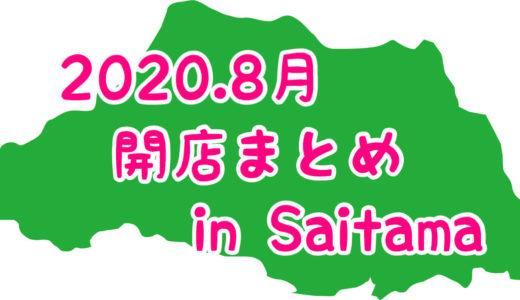 埼玉県|2020年8月オープン予定のお店特集!新たに高級食パン店、かつ丼、うどんチェーンが開店!