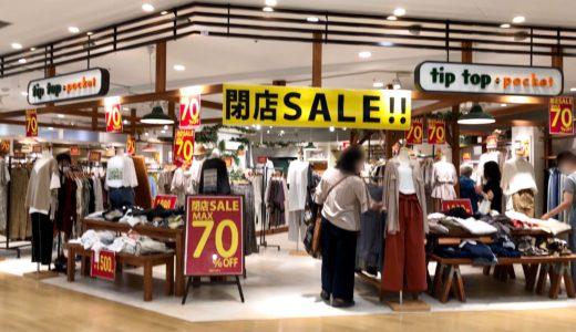 上尾ショーサンプラザのtiptop + pocketが閉店!最大70%OFFのびっくりな閉店セールも実施中!