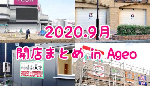 上尾市|2020年9月開店(ニューオープン)するお店&バイト情報まとめ!話題の唐揚げチェーン、古民家カフェなど♪