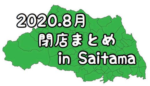 埼玉県|2020年8月以降に閉店するお店まとめ!閉店セール情報もあり
