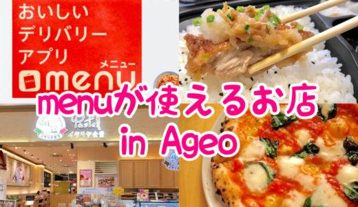 上尾市|menu(テイクアウトアプリ)が使えるお店まとめ!【お得な割引クーポンあり】