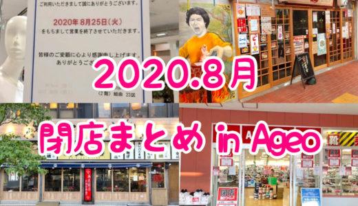 上尾市|2020年8月に閉店のお店まとめ!新型コロナによる休業中のお店もあり