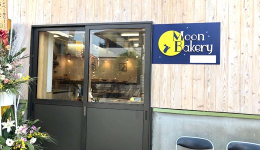 ムーンベーカリー|さいたま市北区のパン屋さんでテイクアウト!メニュー・食べた感想を紹介