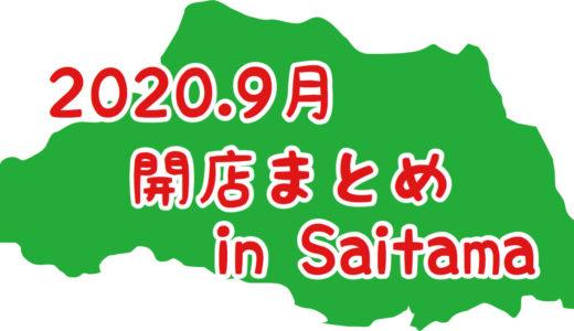 埼玉県|2020年9月オープン予定のお店特集!焼肉食べ放題・高級食パン・人気タイ料理店など盛りだくさん!