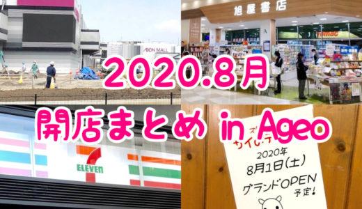上尾市|2020年8月開店(ニューオープン)するお店&バイト情報まとめ!海外ビール店、直売所、コンビニなど♪