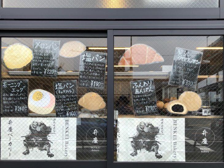 弁慶ベーカリーのメニュー(食パン以外)