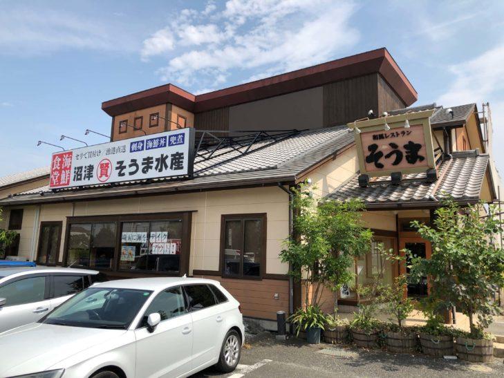 埼玉漁港の海鮮食堂そうま水産 上尾店の外観