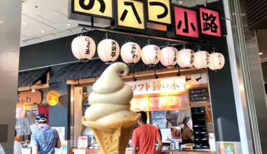パサール(Pasar)三芳の『鐘の木』は焼き芋ソフトクリームがうまい!パフェも人気のお店♪