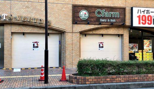 上尾駅東口のCfarm跡地に『THE CHOICE』が9月15日オープン!こだわりの〇〇をサブスクで楽しめる!?