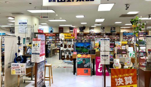 山野楽器 丸広上尾店が9月20日閉店!上尾の貴重な楽器屋さんが長年の歴史に幕・・