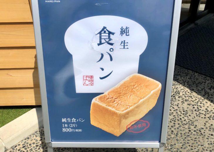 純生食パン工房 ハレパン 東大宮店のメニュー