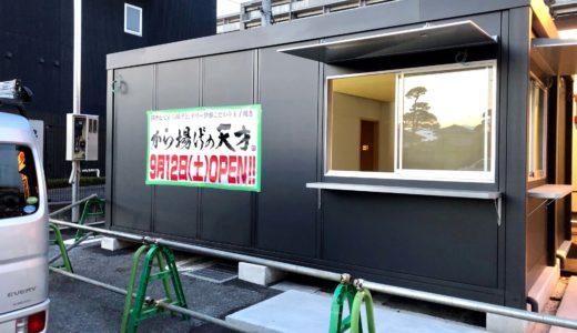 から揚げの天才 上尾店が9月12日ニューオープン!唐揚げとテリー伊藤こだわりの玉子焼きを楽しめる!