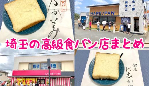 【激ウマ】埼玉の高級食パン店まとめ!メニュー・値段・おすすめ店を紹介!
