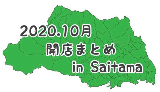 埼玉県|2020年10月オープン予定のお店特集!ユニクロ、唐揚げチェーン、マクドナルドなど盛りだくさん!