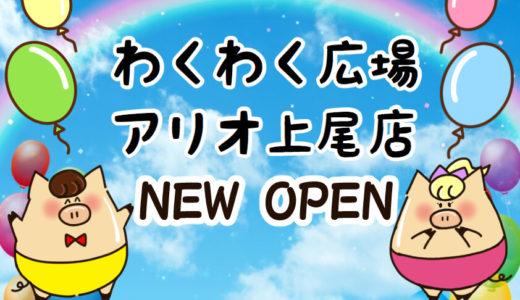 わくわく広場 アリオ上尾店が10月下旬ニューオープン!農産物直売所がアリオにできる♪