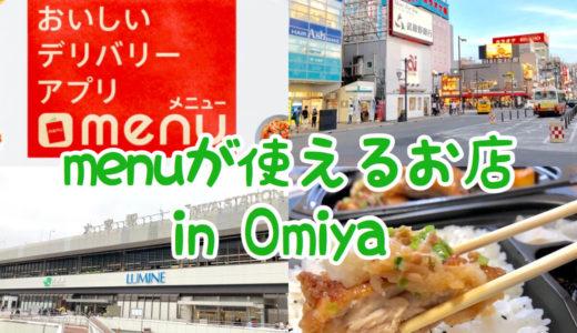 さいたま市大宮区 menu(テイクアウトアプリ)が使えるお店まとめ!【お得な割引クーポンあり】