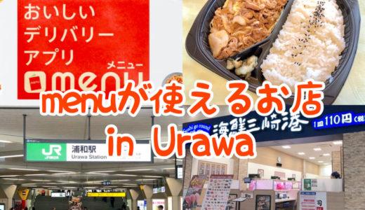 浦和|menu(テイクアウトアプリ)が使えるお店まとめ!【お得な割引クーポンあり】