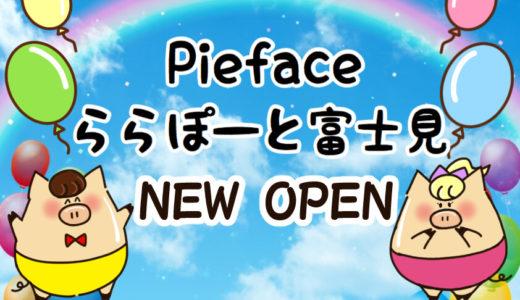 Pieface(パイフェイス)がららぽーと富士見に期間限定でオープン!埼玉県では初出店♪