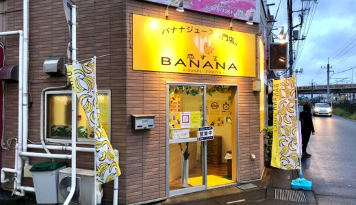 東大宮・バナナジュース専門店『恋するバナナ』をレポ!メニュー・飲んだ感想を紹介