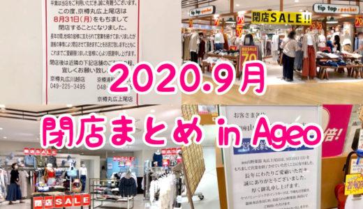 上尾市|2020年9月に閉店のお店まとめ!丸広&ショーサンプラザが閉店ラッシュ!