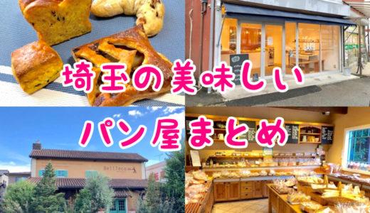 埼玉県のおすすめパン屋11選!本当に美味しい人気店や穴場を紹介