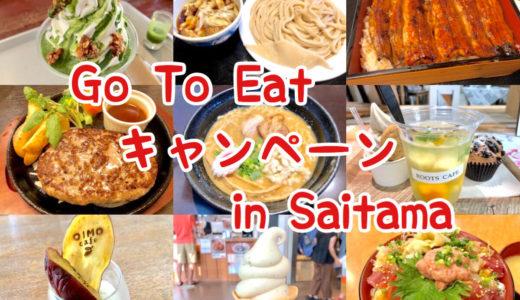 埼玉でGoToEatキャンペーンを開催予定!ネット予約でお得なポイント付与もあり♪