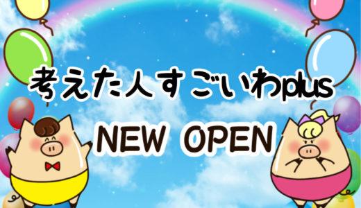 考えた人すごいわplusがイオンタウンふじみ野に11月オープン!話題の高級食パン店が埼玉初出店!