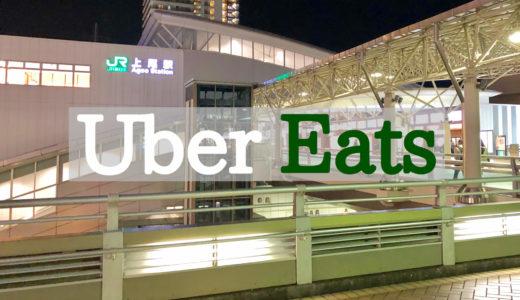 【朗報】上尾市がウーバーイーツ(UberEats)の配達エリアになることが判明!